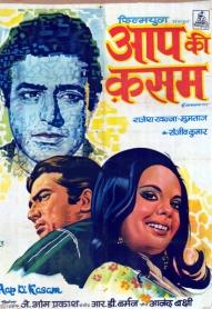 Aapki Qasam (1974) film poster