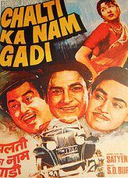 Chalti Ka Naam Gaadi (1958)