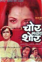 Chor Machaya Shor Poster
