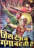 Jis Desh Mein Ganga behti Hai Film Poster