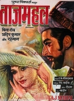 Taj Mahal (1963)
