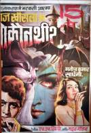 Woh Kaun Thi (1964)